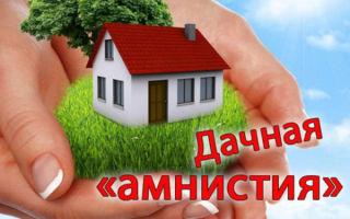Порядок получения дома в собственность по дачной амнистии