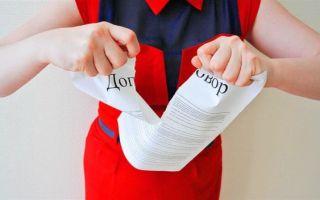 Составляем соглашение о расторжении договора аренды земельного участка