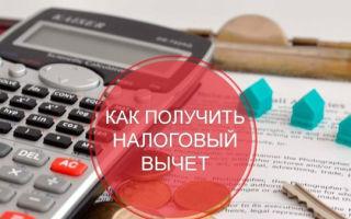 Как получить имущественный вычет при покупке квартиры в ипотеку