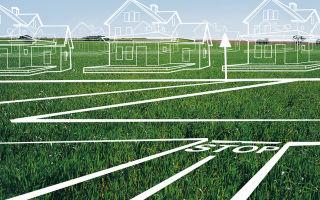 Что такое перераспределение земельных участков
