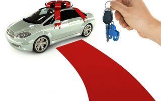 Оформление договора дарения автомобиля