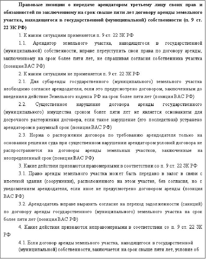документ о передаче прав третьему лицу