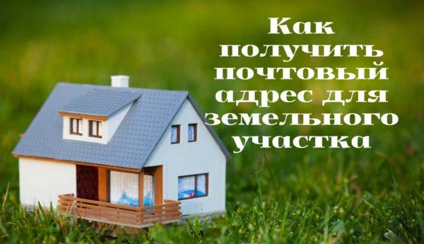 Порядок присвоения адреса жилому дому
