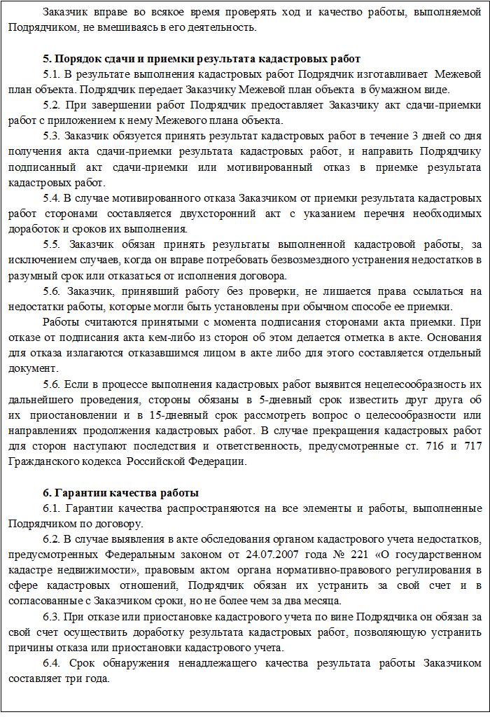продолжение договора подряда