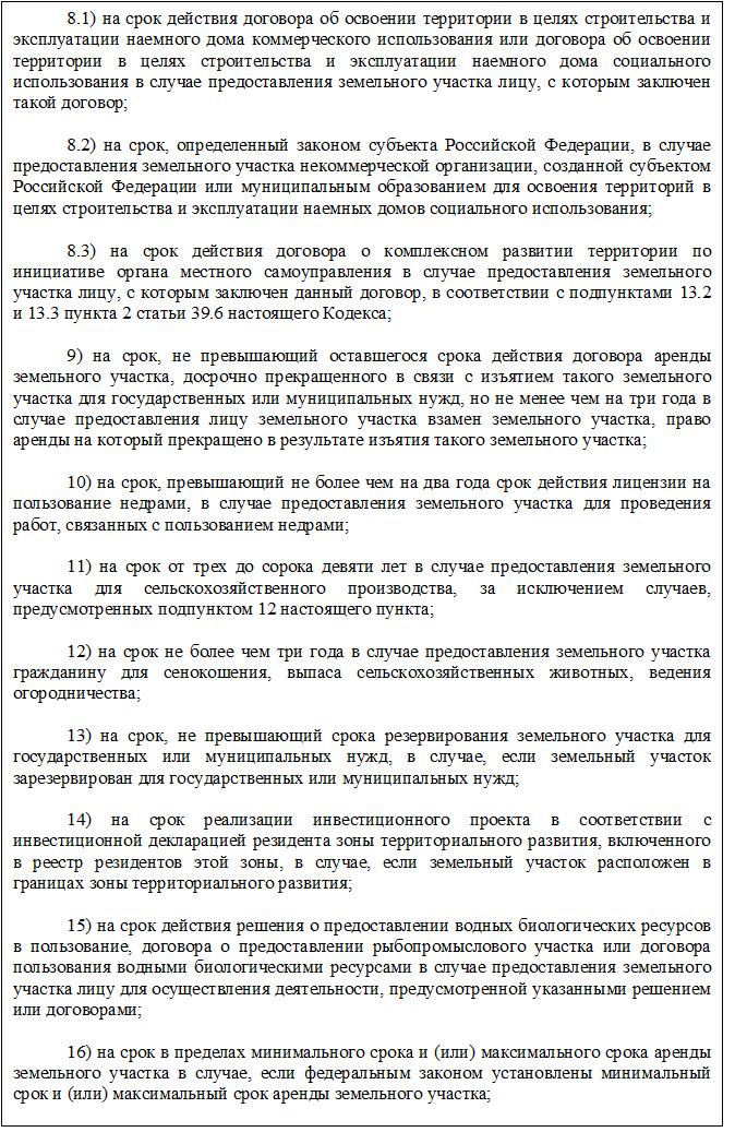 продолжение договора аренды участка