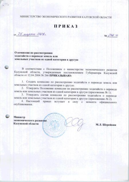 приказ о комиссии по переводу