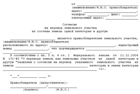 согласие на перевод земель из категории