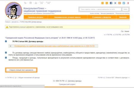 статья 606 договор аренды