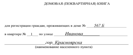 Изображение - Что такое домовая книга на частный дом или квартиру, как ее правильно оформить и где купить vedenie-domovoj-knigi-1-e1521741620815