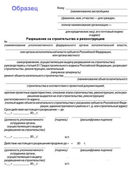Изображение - Оформление реконструкции частного дома obrazets-razresheniya-e1522946287278
