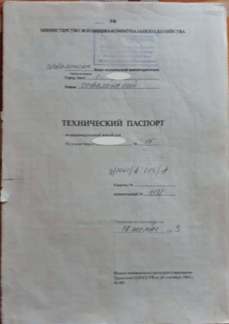 Образец технического паспорта 1 стр.
