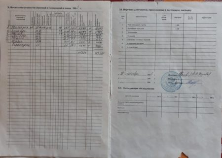 Образец технического паспорта 7 стр.