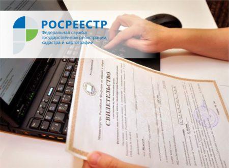 Изображение - Право аренды земельного участка Registratsiya-sdelki-PPA-e1526499173525