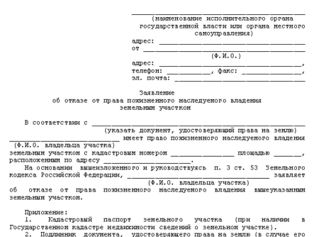 Изображение - Отказ от права собственности на земельный участок zayavlenie-ob-otkaze-prava-e1527621232375