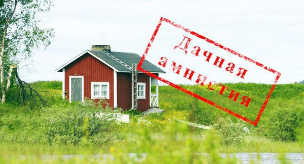 Какая недвижимость подледит оформлению по амнистии