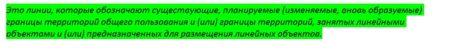 Изображение - Красная линия застройки Opredelenie-e1539433857369