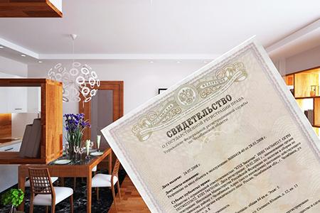 Свидетельство о регистрации собственности