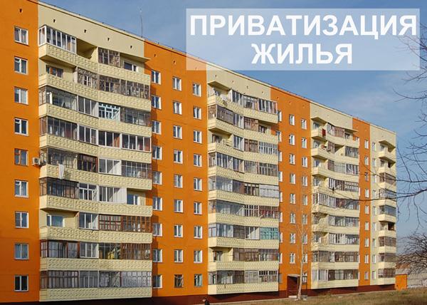 Кто имеет право на приватизацию квартиры: участие несовершеннолетних, можно ли участвовать второй раз