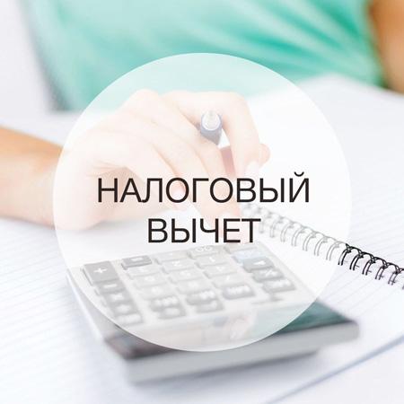 калькулятор вычета